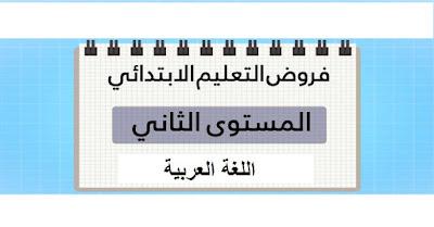 نماذج اختبارات اللغة العربية للفصل الثالث للسنة الثانية ابتدائي