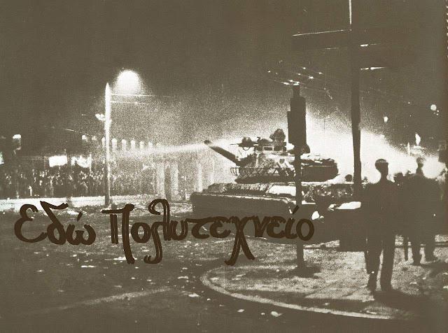 Συλλαλητήριο για το Πολυτεχνείο το Σάββατο στο Ναύπλιο