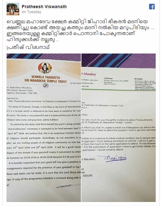 Against Madani's invitation to the Vennala Mahadeva temple, the Hindu Half Line: 'It is better for the Hindus to go to Ponnani by this temple committee',www.thekeralatimes.com