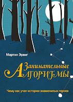 книга Мартина Эрвига «Занимательные алгоритмы» - читайте о книге в моем блоге