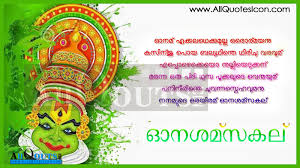 Onam wishes 2017 onam messages quotes greetingssms cards 2017 we hope you likes these happy onam greetings cards 2016 onam wishes 2016 cards enjoy the onam happy onam 2017 to all m4hsunfo Images