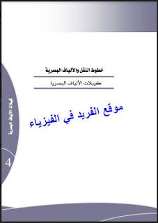 كتاب كيبلات الألياف البصرية pdf، الألياف الضوئية، كابلات ألياف بصرية ، أسلاك ألياف بصرية ضوئية