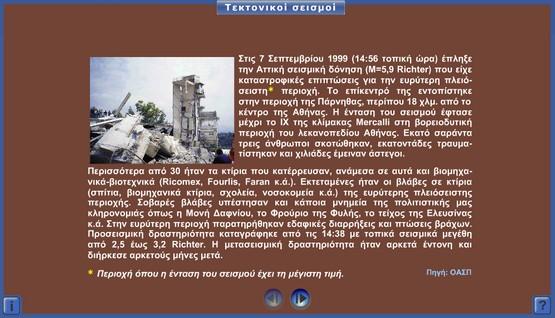 http://photodentro.edu.gr/photodentro/ged26_earthq_pidx0013272/earthquakes2.dcr