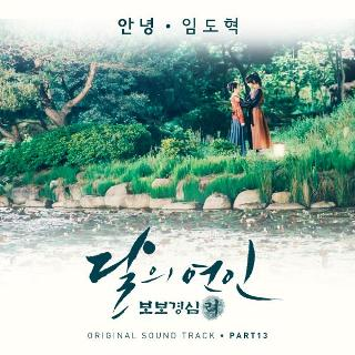 Lyric : Do Hyeok Lim - Goodbye (OST. Moon Lovers: Scarlet Heart Ryeo)