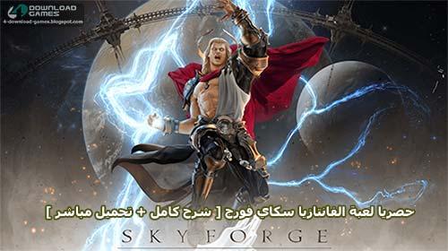لعبة الاكشن سكاي فورج Skyforge اون لاين