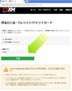 XM入金画面2