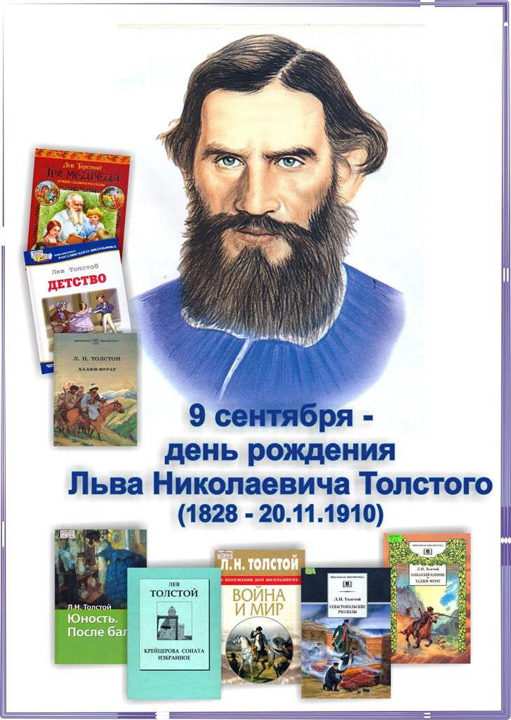 Толстой Лев Николаевич (1828–1910) | 1024x728