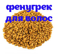 http://smart-internetshopping.blogspot.ru/2015/11/fenugreek.html
