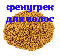 http://smart-internetshopping.blogspot.ru/2015/11/fenugreek.html