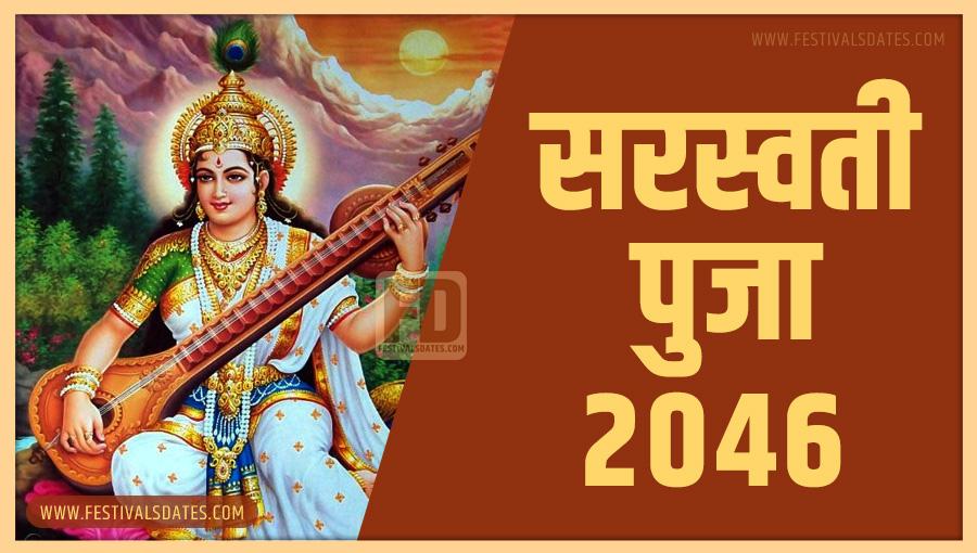 2046 सरस्वती पूजा तारीख व समय भारतीय समय अनुसार