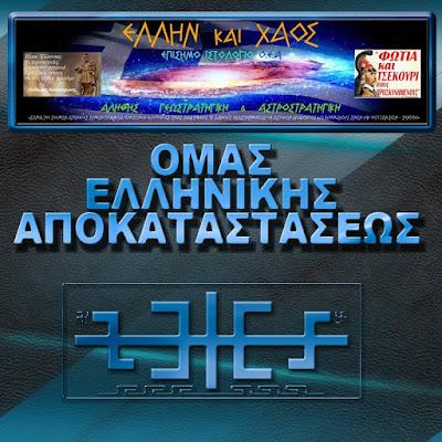 http://ellhnkaichaos2.blogspot.gr/