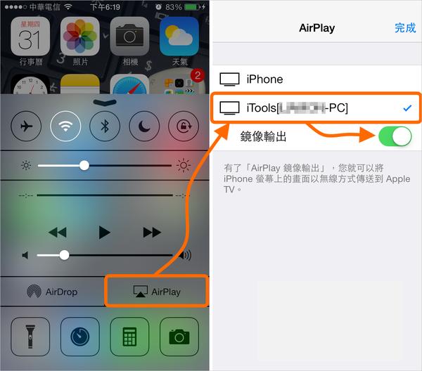 تحميل Airplayer لإظهار شاشة ايفون على الحاسوب