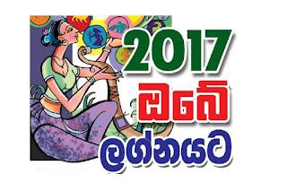 2017 නව වසරේ ලග්න පලාපල Lankadeepa Newspaper Lagna Palapala