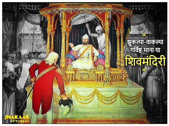 chhatrapati shivaji essay