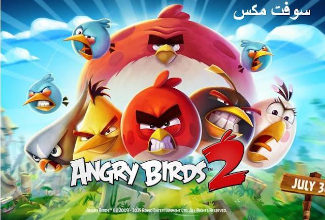 تحميل لعبة الطيور الغاضبة للكمبيوتر والموبايل الاندرويد والايفون download angry birds free