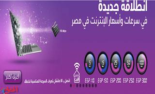 عروض تي داتا على الانترنت وأسعار باقات ADSL من وي WE