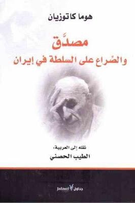 تحميل كتاب مصدق والصراع على السلطة في إيران pdf هوما كاتوزيان