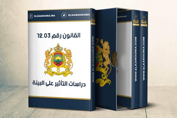 القانون رقم 12.03 المتعلق بدراسات التأثير على البيئة PDF