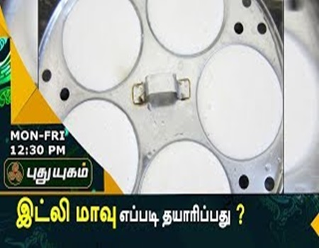 Azhaikalam Samaikalam 01-09-2017 Puthuyugam Tv