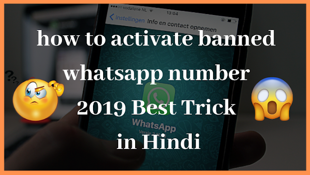 how to activate banned whatsapp number 2019 Best Trick in Hindi