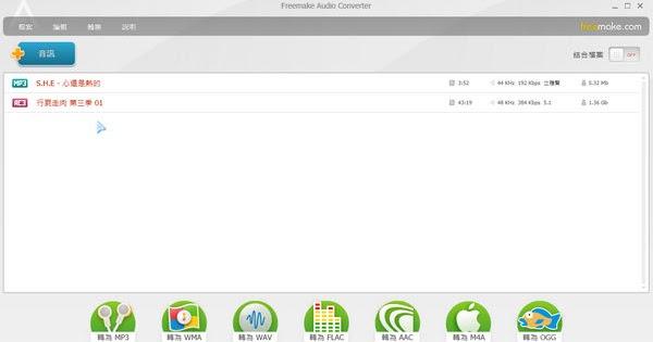 挺好SoGood: Freemake Audio Converter 1.1.0.45 免安裝隨身版 專業音樂轉檔工具(全功能已安裝)