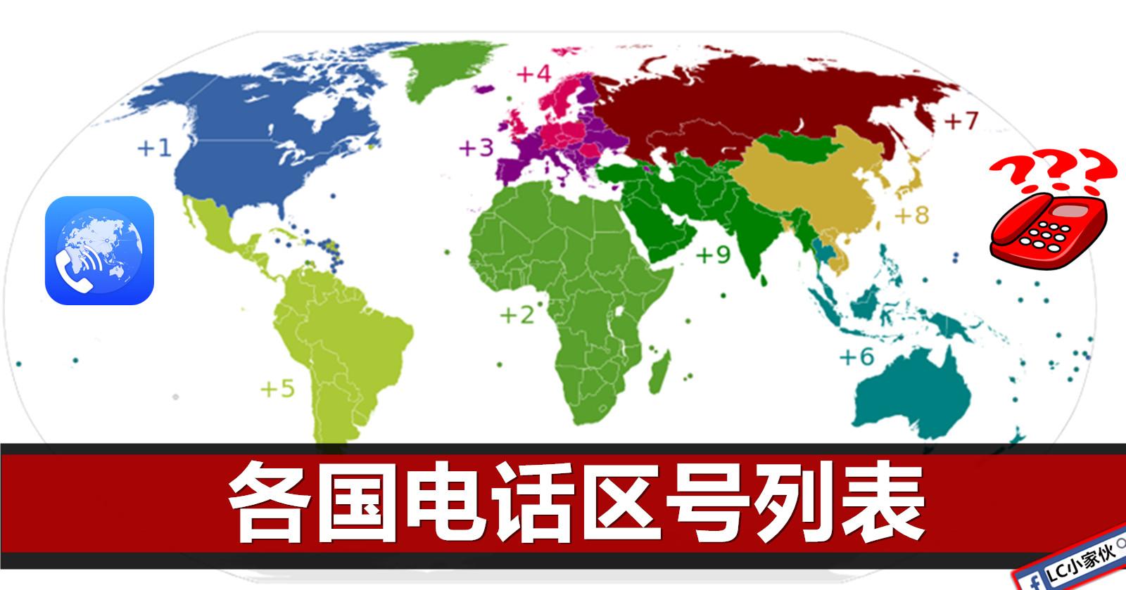 各國國際電話區號 | LC 小傢伙綜合網