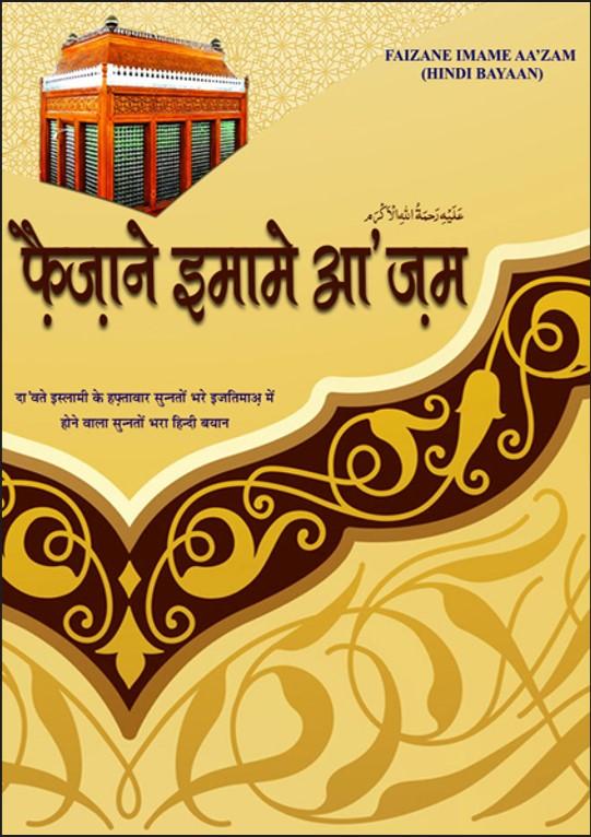 Download: Faizan-e-Imam-e-Azam pdf in Hindi - Islamic Madina