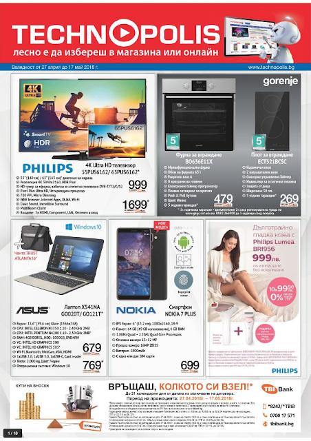 http://www.technopolis.bg/broshura/