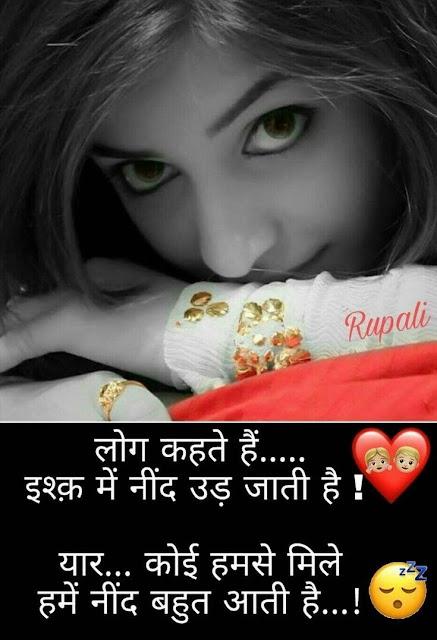 Yaad Aati hai: Log Kahte Hai Ishq Me Nind Ud Jati Hai !