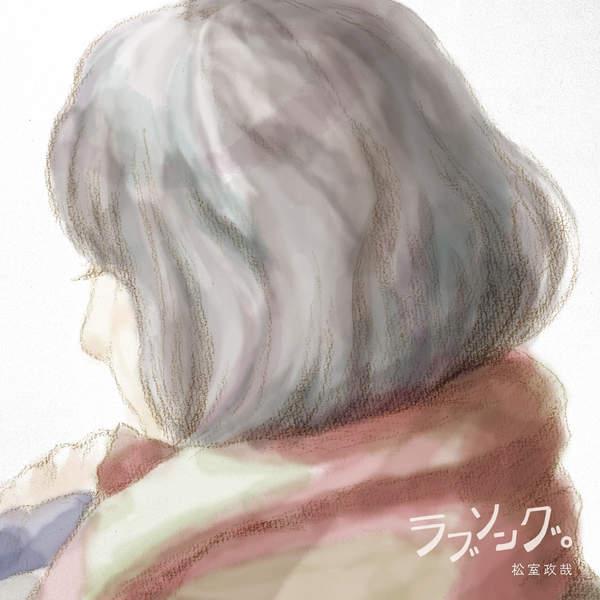 [Single] 松室政哉 – ラブソング。 (2016.02.24/MP3/RAR)
