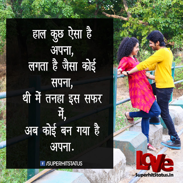 Valentine Day Shayari 2017 in Hindi SMS Image DP Wallpapers