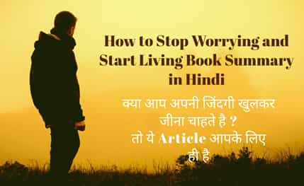 How To Stop Worrying and Start Living Book Summary in Hindi
