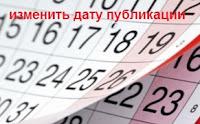 изменить дату