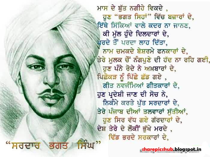 Rain Wallpaper With Quotes In Marathi Sardar Shaheed Bhagat Singh Poem In Punjabi Bhagat Singh