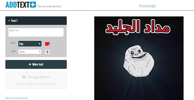 تطبيق ويب للكتابة على الصور بخطوط جميلة