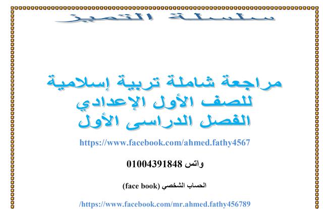 أقوي مراجعة نهائية في الدين اولي اعدادي في سؤال وجواب 2019 استاذ احمد فتحي