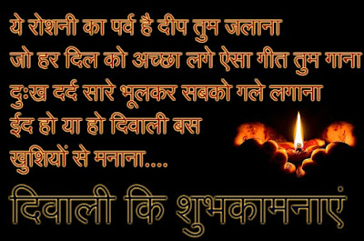 Happy Diwali Quotes Wishes in Hindi