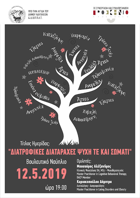 """Ημερίδα στο Ναύπλιο: """"Διατροφικές Διαταραχές Ψυχή τε και Σώματι"""""""