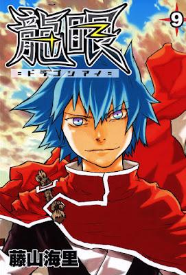 [Manga] 龍眼-ドラゴンアイ- 第01-09巻 [Ryuugan Vol 01-09] Raw Download