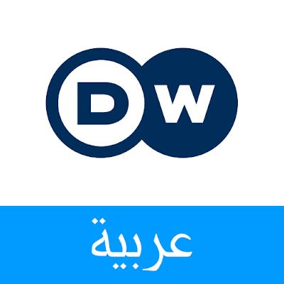 تردد قناة DW عربية علي النايل سات وعربسات وأسترا