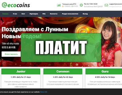 Скриншоты выплат с хайпа ecocoins.io