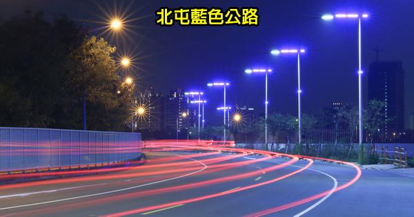 《台中.北屯》北屯也有藍色公路,而且還是一大片區域的藍色路燈,相當浪漫