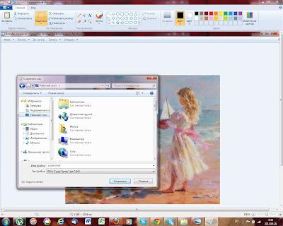 Сохранение скриншота в формате jpeg