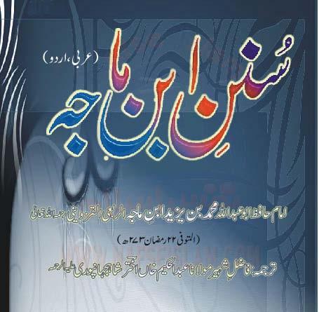 Sunan Ibn-e-Maja Shareef in Urdu