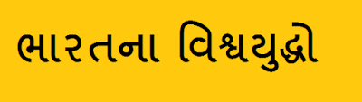 Download Bharat Na Yuddho PDF In Gujarati