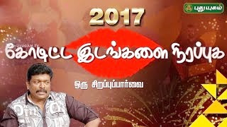 Special Interview with Koditta Idangalai Nirappuga Movie Team 08-01-2017 Puthuyugam Tv
