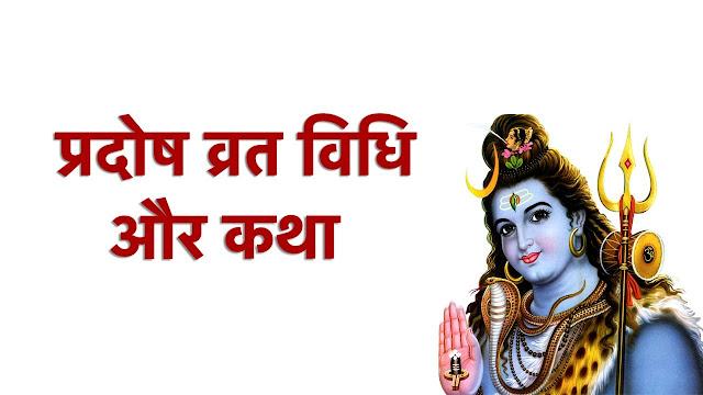 प्रदोष व्रत कथा Vrat-katha Pradosh
