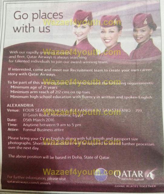 اعلان وظائف الخطوط الجوية القطرية لعام 2016 منشور بجريدة الاهرام 26-02-2016