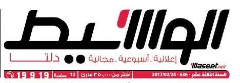 وظائف جريدة وسيط الدلتا عدد الجمعة 24 فبراير 2017 م