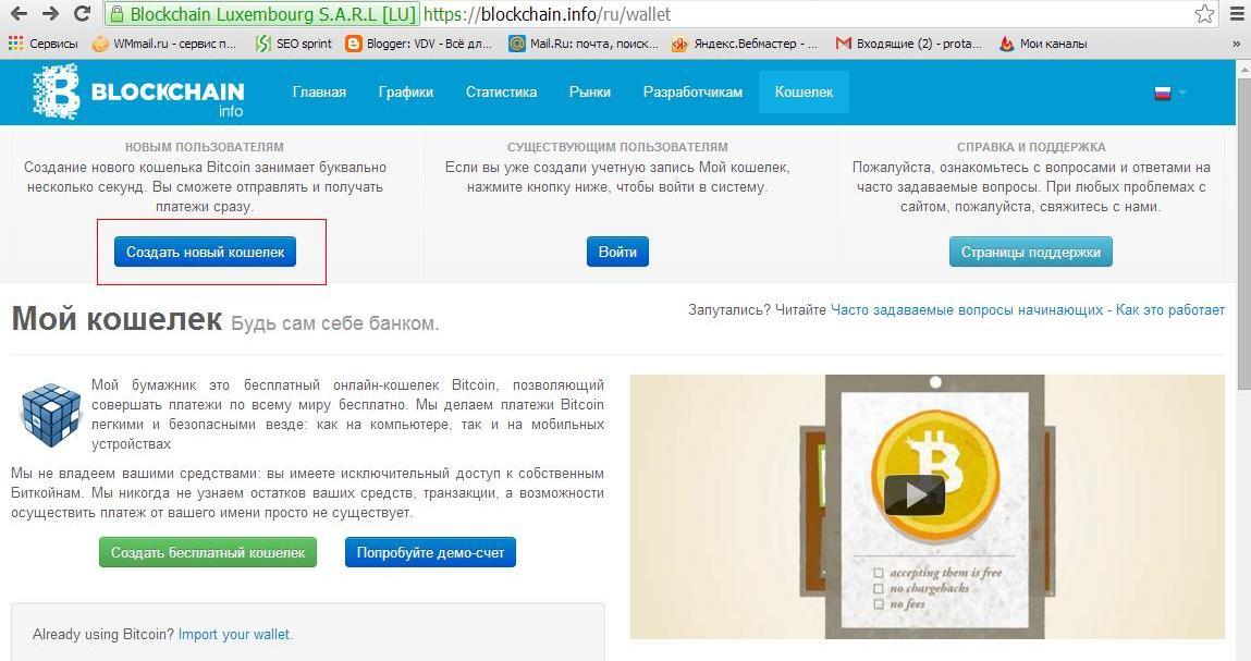 Сайт для регистрации кошелька